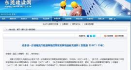 """东莞:进一步补充完善""""4.10楼市限购""""政策"""
