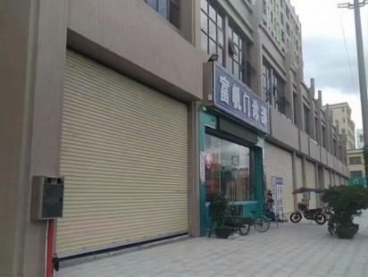 虎门【壹家园】商铺