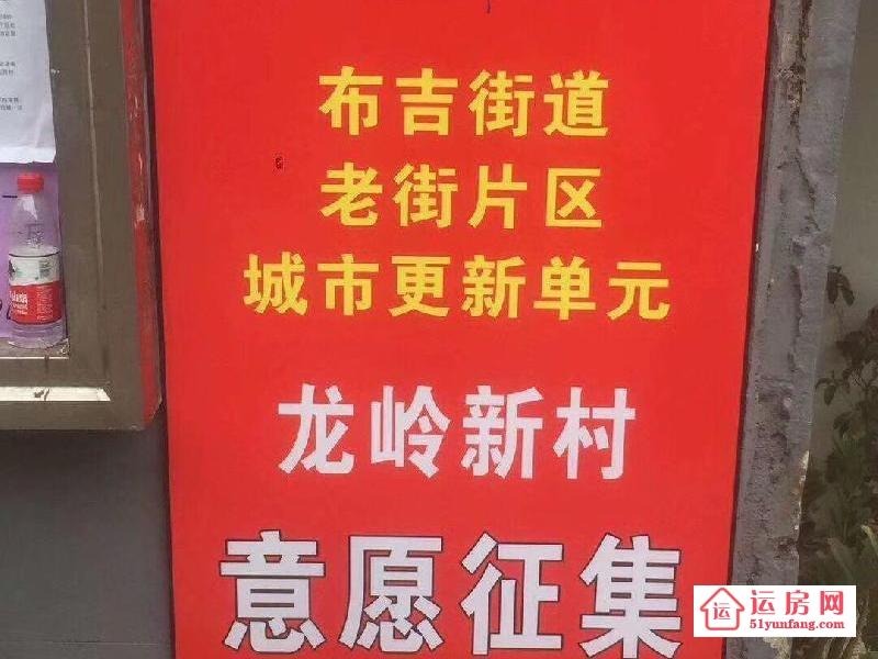 布吉小产权房《恒城公馆》拆迁项目