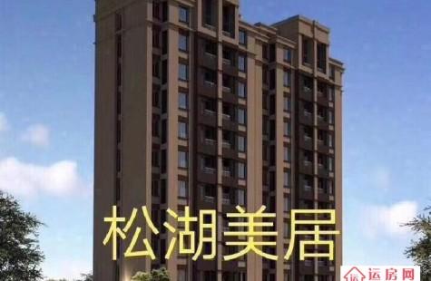 松山湖小产权房《松湖美居》唯一总价最低楼盘