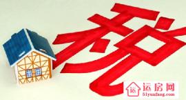 房产税征收标准曝光 2019年房产税征收标准已确定