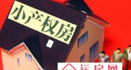 """国家起草新法规,小产权房""""合法化""""倒计时?"""
