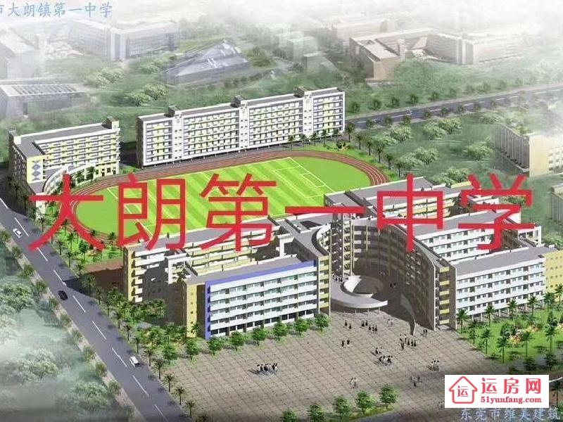 松山湖大朗小产权房【福华名苑】2栋150户地铁口房