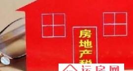 官宣房地产税解释终于来了,设定免征面积
