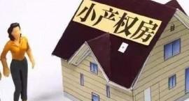 小产权房是农民的伟大创造,这些迹象表明小产权房或将合法化