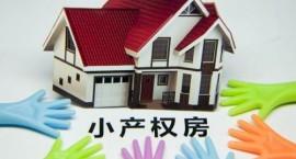 深圳小产权房可以落户吗?未来小产权趋势如何发展?