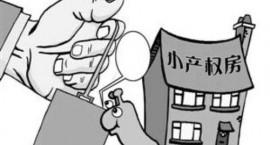 小产权房买卖: 买完小产权房就后悔了?