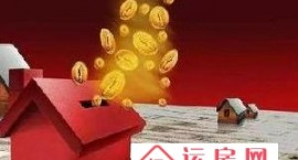 小产权房安全性: 怎样提高小产权房买卖的安全性?