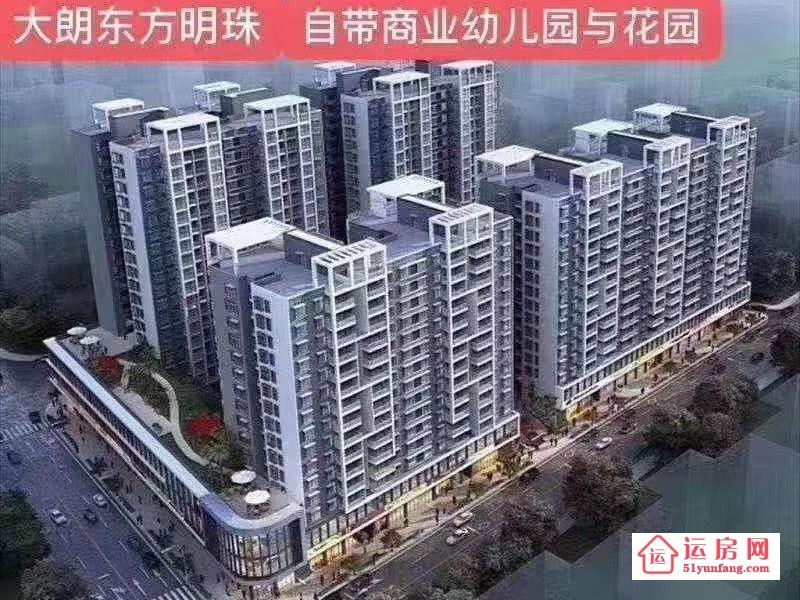 松山湖小产权房【东方明珠】大朗6栋花园小区房