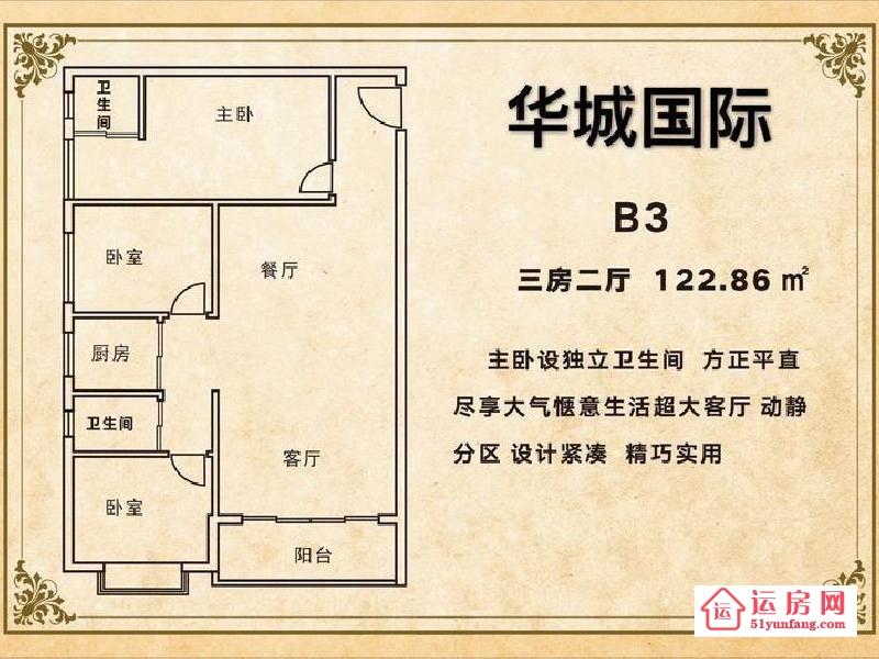 大朗小产权房【华城国际】大朗中心轻轨站口新盘