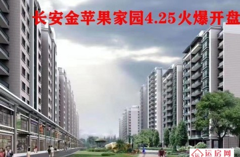 长安小产权房【金苹果家园】4栋大型花园房