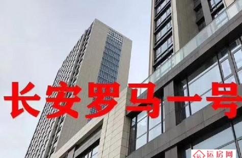 长安小产权房【罗马一号】长安性价比之王楼盘