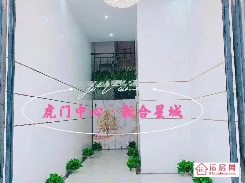 虎门小产权房【新合星城】邻商品房楼盘