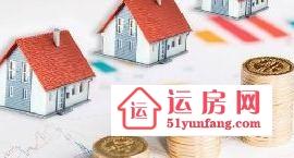 东莞哪几种小产权房可以买?风险比较小